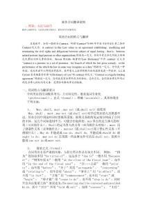 商务合同翻译案例样本