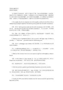 考博英语翻译笔记