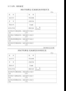 国际学院雅思/托福强化培训班报名表