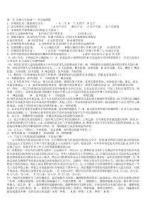 东财管理学813习题费下载