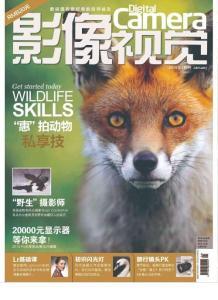 《影像视觉》[整刊]ppt2014年度上半年月刊