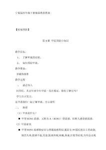 宁夏版小学四年级下册健康教育教案 全册