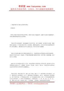 福建华侨大学2011成考招生简章