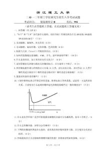 2012年浙江理工大学研究生考试《服装材料学B》真题