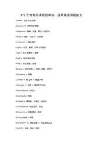 579个高考英语阅读高频单词