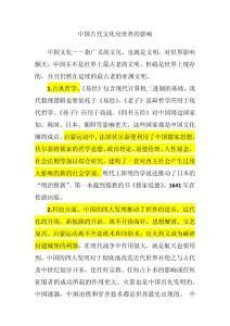 中国古代文化对世界的影响