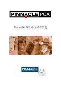 柱后衍生技术-HPLC的延伸  pinnacle+中文说明