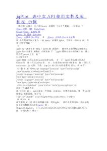 jqPlot图表中文API使用文档及源码和在线示例实例