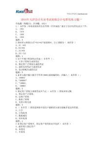 2014年天津会计从业考试初级会计电算化练习题一