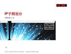 X00040001 第16章 IP子网..