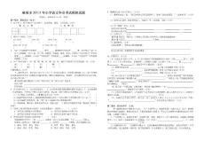 黄冈市2014年小学语文毕业考试模拟试题(含答案)