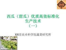 XX省农业科学院蔬菜研究所西瓜(甜瓜)优质高效标准化生产技术讲稿