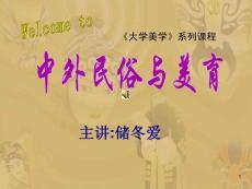 中外民俗与美育 中外民俗