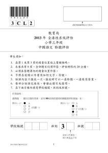 2013年香港评估考试小学三年级中文听力二