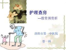 股骨颈骨折(空心钉内固定)的护理查房.ppt