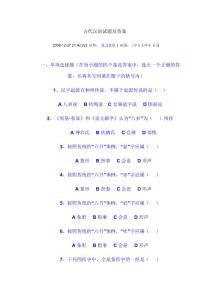 古代汉语试题及答案