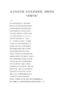 """东方美食学院 烹饪艺术家摇篮,厨师界的""""黄埔军校"""""""