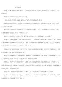 全新版大学英语综合教程5课文原文及翻译