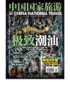《中国国家旅游》2014年2月