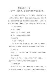 """""""三爱""""主题教育活动方案"""