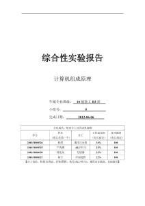 8位CPU的设计,VHDL语言,综合性实验实验报告