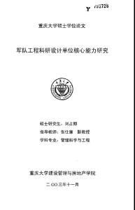 军队工程科研设计单位核心能力研究--优秀毕业论文