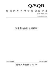 04.119-06汽车用溶剂型涂料标准