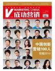 [整刊]《成功营销》2014年3月