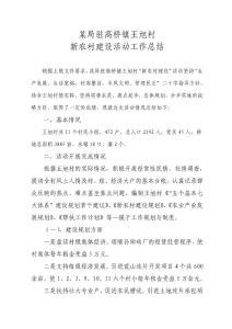 咸安区全民行动建设新农村