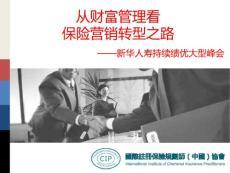 从财富管理看保险营销转型之路(西安版)