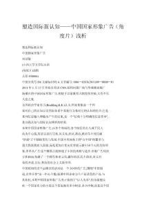 塑造国际新认知——中国国..