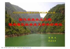 化农业水土工程
