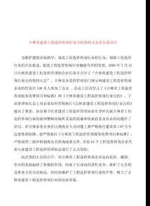 吉林省建设工程造价咨询行业公约签约大会在长春召开