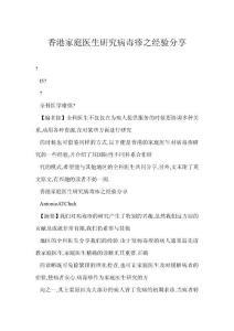 【doc】香港家庭医生研究病毒疹之经验分享