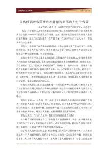 向离世影视帝国缔造者兼慈善家邵逸夫先生致敬