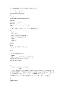 【精品】1.5请参照本章例题,编写一个C程序,输出以下信息28