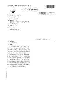 鳝鱼捕捉工具制备工艺专利技术资料汇集