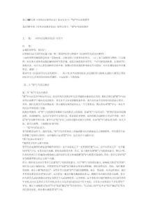 北语09年对外汉语教学语法辅导内部资料十: