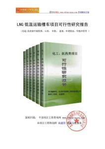 LNG低温运输槽车项目可行性研究报告