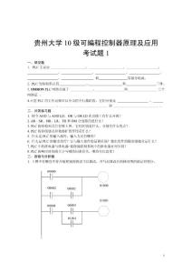 贵州大学2010级可编程序控..