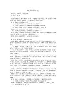 煤矿建设工程管理规定