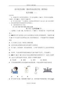 山东科技版高中化学必修一期末试题合集(附答案)