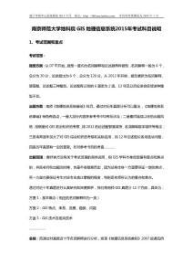 南京师范大学15年GIS考研(真题+答案+笔记)