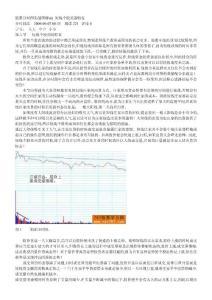 股票分时图实战图解(6) 短线个股顶部特征