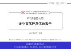 X电公司企业文化理念体系