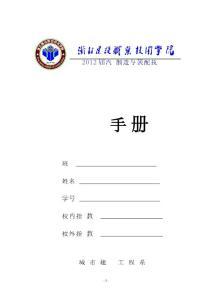 [院校资料]顶岗实习手册汽..