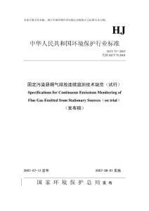 HJ∕T_75-2007《固定污染源烟气排放连续监测技术规范》替代2001