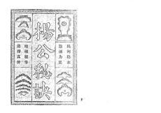 杨33 (改好的)杨公传家宝秘诀
