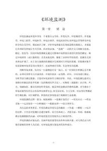 《环境监测》(680页WORD完整版电子教材)