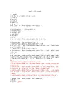 2008年上半年中国银行业从业人员资格认证考试